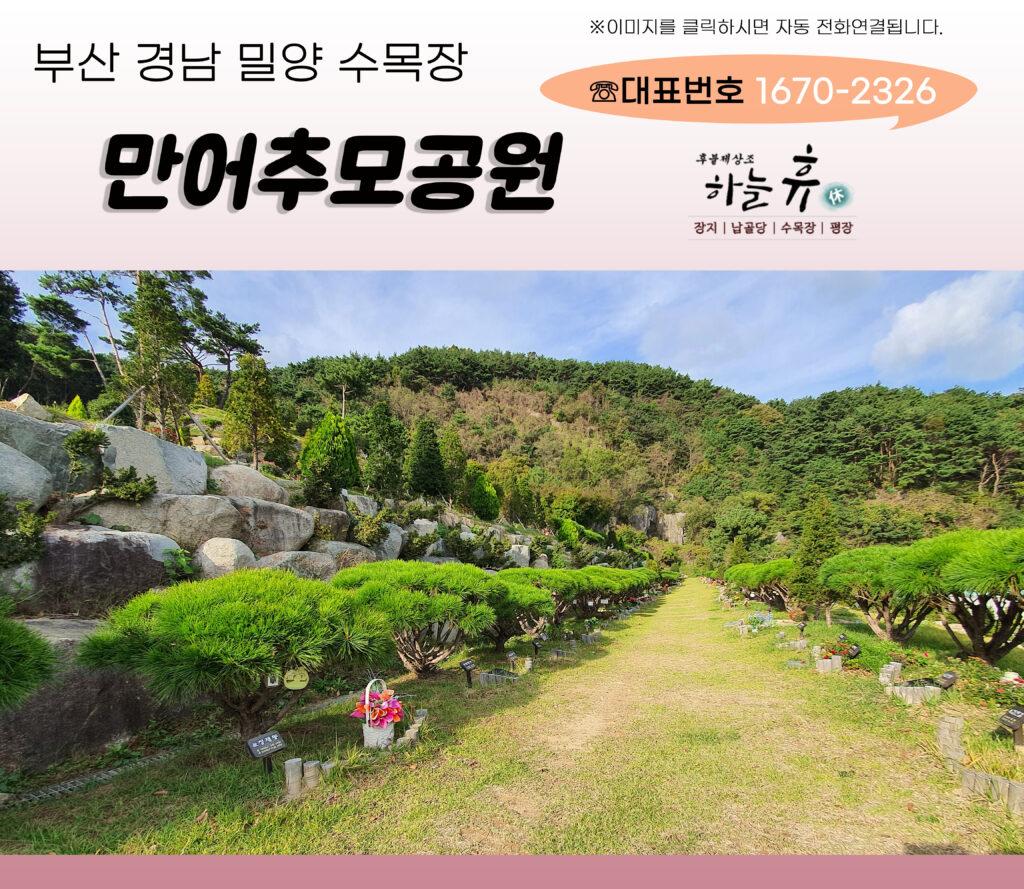 부산자연장 - 밀양의 만어추모공원