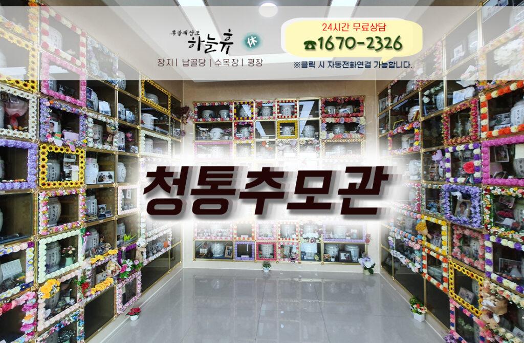 소중한 분의 안식처 경북 대구납골당 - 청통추모관
